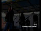 Киндер Рок 2008 Лучшее часть 1
