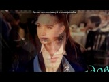 «Макс и Лиза♥» под музыку Marakesh - Осколки.. Ты был мечтой в её глазах... Из сериала Закрытая Школа... классная песня)))