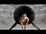 «Со стены Вдохновение балета» под музыку Валерий Гаврилин - Музыка из балета «Анюта» (балет, по рассказу А. П. Чехова «Анна на шее») . Picrolla